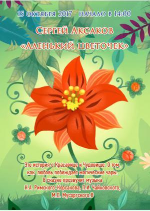 Сергей Аксаков «Аленький цветочек»