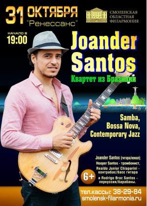 Жоандер Сантос (Joander Santos) . Квартет из Бразилии