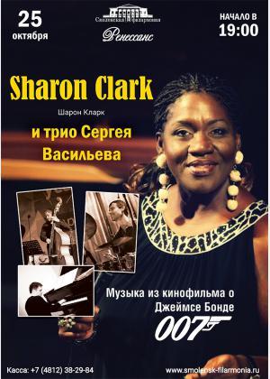 Шарон Кларк и трио Сергея Васильева